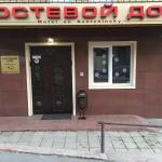 Guest House Dzerzhinsky, Pyatigorsk