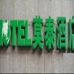 Motel Shanghai Jinshan Shihua City Beach,  Jinshan
