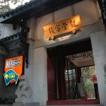Dragontown International Youth Hostel,  Chengdu