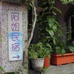 Ah Jie B&B, Hualien City