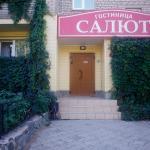 Hotel Salut,  Orsk