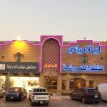 Laylat Hayati Furnished Apartments, Riyadh