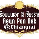 Reun Pon Aek,  Chiang Rai