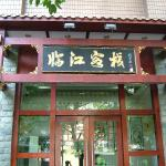 Chongqing Linjiang Inn, Chongqing