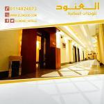Al Anoud Hotel Apartment, Riyadh