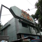 Hotel Aura, Pune
