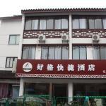 Suzhou Haoge Inn - Guanqian Street, Suzhou