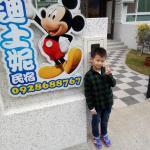 Disney B&B,  Taitung City