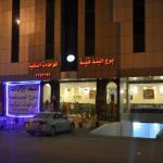 Borj Albondaqiyah Aparthotel,  Al Ḩalaqah