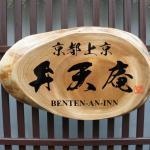 Bentenan, Kyoto