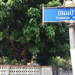 Baan Tha Nang Loy, Lampang