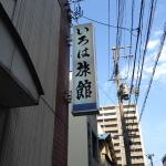 Iroha Ryokan, Aomori