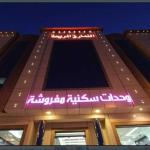 Al Namariq Al Moreha Furnished Units,  Riyadh