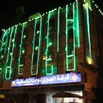 Al Eairy Furnished Apartments - Al Bahah 3, Al Baha