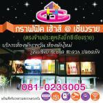 Graphic House @ Chiang Rai,  Chiang Rai