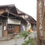 Minsyuku Sanpou, Chichibu