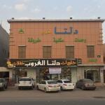 Delta Al Ghoroob Aparthotel, Riyadh