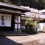 Kyo no Minshuku Ohara no Sato, 京都