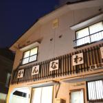 Kannawaso,  Beppu