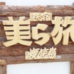 Churatabi Sesokojima,  Motobu