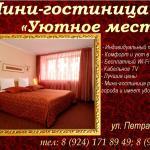 Mini hotel Uyutnoye mestechko, Yakutsk