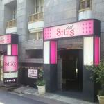 Hotel Sting (Adult Only),  Tokyo
