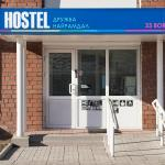 Hostel Druzhba Nairamdal, Ulan-Ude