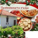 Proinovska House, Gabrovo