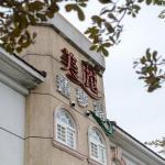 Zi You Xin Xiang Mei Li Guan Zhuang Yuan Qin Zi Min Su, Wujie