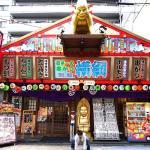 Osaka Luxury Apartment T01,  Osaka