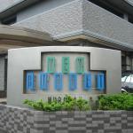 Hotel New Budget Muroran, Muroran