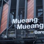 曼曼连锁客栈-曼谷店 Mueang Mueang Inn Bangkok, Bangkok