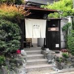 Koto Hananobou, Kyoto
