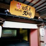 Ohanami Kyubei, Kaga
