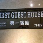 First Guest House, Hong Kong