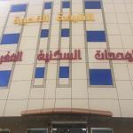 Al Nayifah Al Thahabiyah, Riyadh