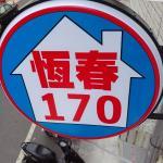 Kenting Hengchun 170 Backpacker Hostel,  Hengchun Old Town