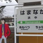 Kiritappuri,  Hamanaka