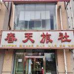 Spring Inn, Hunchun