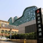 CBD Jialong Sunny Hotel Beijing, Beijing