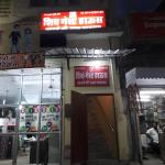 Shiv Guest House, Jaipur