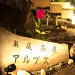 Meitei no Yado Hotel Koshien, Fuefuki