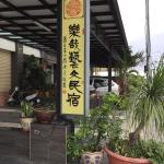 Le zai arts Bed and Breakfast,  Taitung City