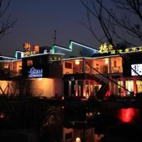 Hotel Pictures: SHELE International Youth Hostel, Huangshan