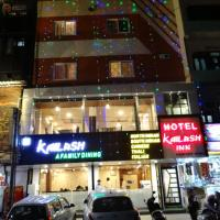 Hotel Pictures: Hotel Kailash Inn, Udaipur