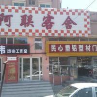 Hotel Pictures: Dalian A Lian Inn, Dalian