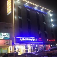 Fotos de l'hotel: Nmareq Qsr Aparthotel, Al Khafji