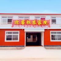 Hotel Pictures: Dongdaihe Yingkesong Farmstay, Suizhong