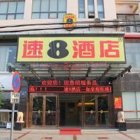 Hotel Pictures: Super 8 Ruhao Haiyang Road, Rugao