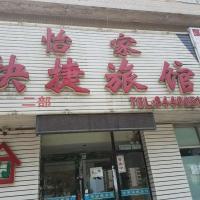 Hotellbilder: Dalian Yi Jia Inn, Dalian